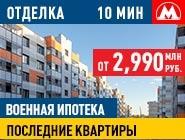 ЖК «Марусино-5», Люберцы. Квартиры c отделкой от 2,990 млн. руб.